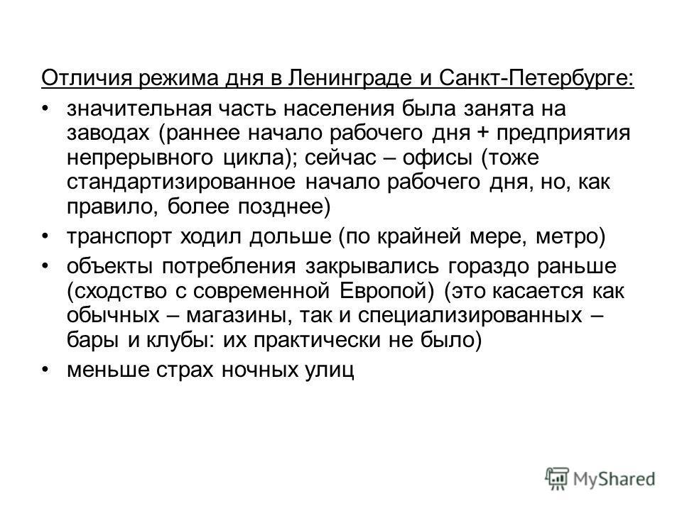 Отличия режима дня в Ленинграде и Санкт-Петербурге: значительная часть населения была занята на заводах (раннее начало рабочего дня + предприятия непрерывного цикла); сейчас – офисы (тоже стандартизированное начало рабочего дня, но, как правило, боле