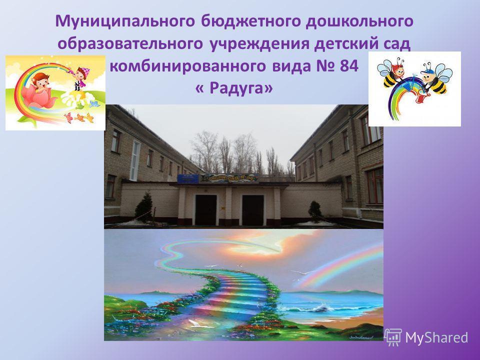 Муниципального бюджетного дошкольного образовательного учреждения детский сад комбинированного вида 84 « Радуга»
