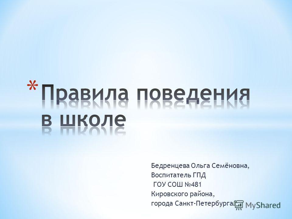 Бедренцева Ольга Семёновна, Воспитатель ГПД ГОУ СОШ 481 Кировского района, города Санкт-Петербурга