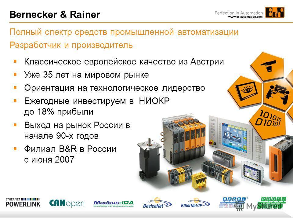 Bernecker & Rainer Полный спектр средств промышленной автоматизации Разработчик и производитель Классическое европейское качество из Австрии Уже 35 лет на мировом рынке Ориентация на технологическое лидерство Ежегодные инвестируем в НИОКР до 18% приб