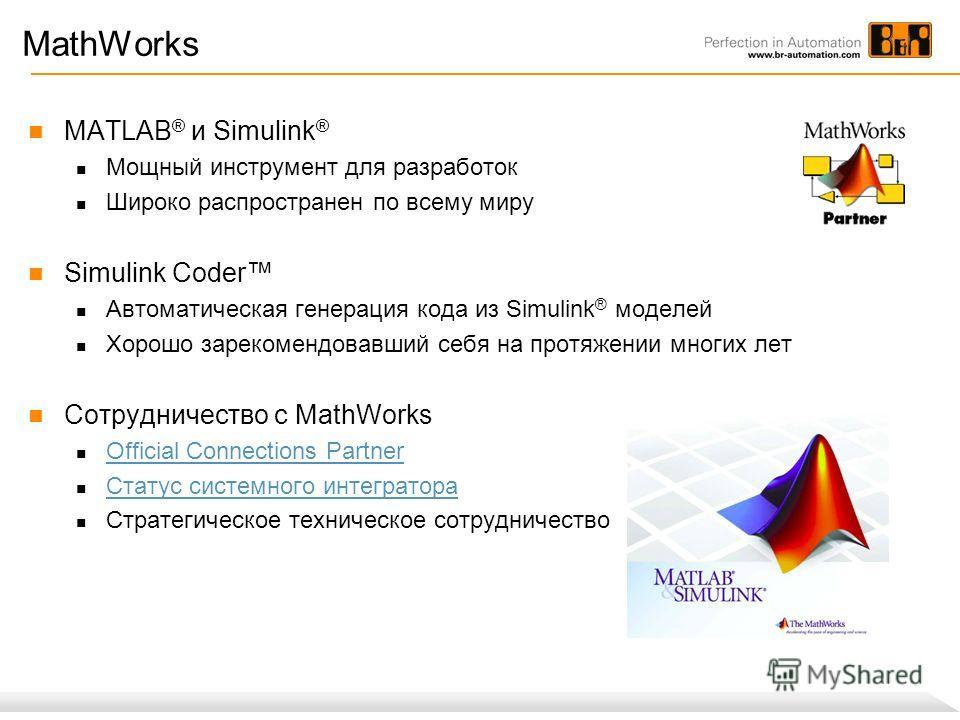 MathWorks MATLAB ® и Simulink ® Мощный инструмент для разработок Широко распространен по всему миру Simulink Coder Автоматическая генерация кода из Simulink ® моделей Хорошо зарекомендовавший себя на протяжении многих лет Сотрудничество с MathWorks O