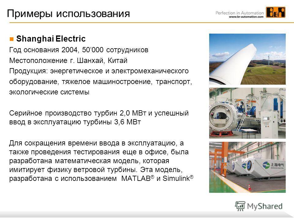 Примеры использования Shanghai Electric Год основания 2004, 50000 сотрудников Местоположение г. Шанхай, Китай Продукция: энергетическое и электромеханического оборудование, тяжелое машиностроение, транспорт, экологические системы Серийное производств
