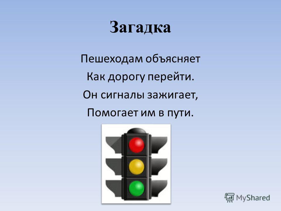 Загадка Пешеходам объясняет Как дорогу перейти. Он сигналы зажигает, Помогает им в пути.