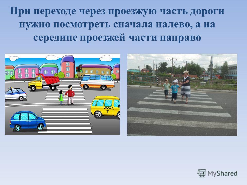 При переходе через проезжую часть дороги нужно посмотреть сначала налево, а на середине проезжей части направо