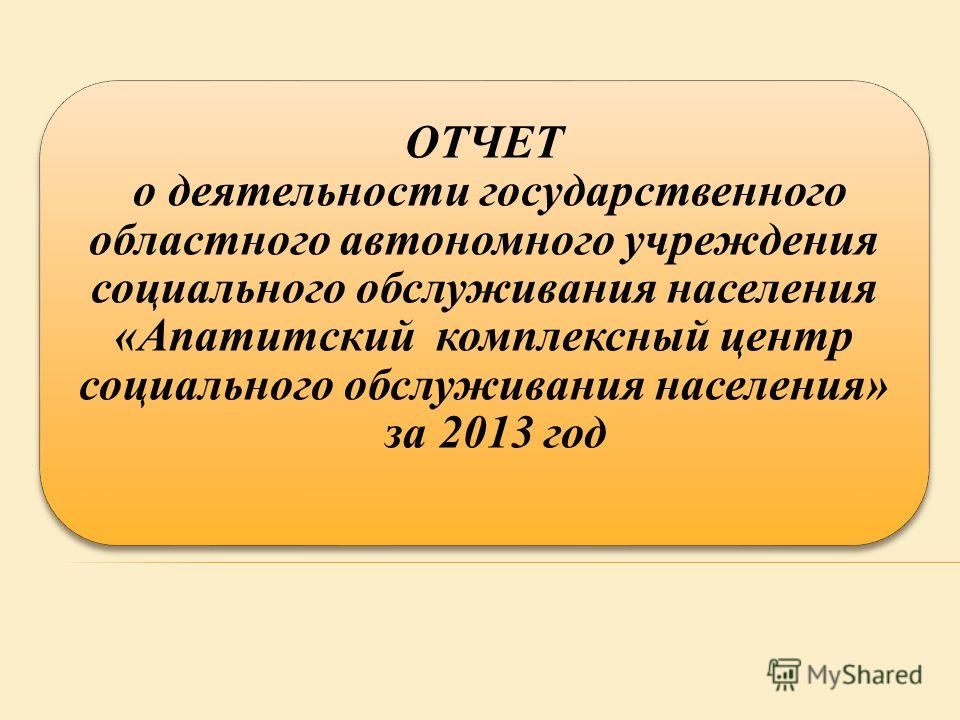 ОТЧЕТ о деятельности государственного областного автономного учреждения социального обслуживания населения «Апатитский комплексный центр социального обслуживания населения» за 2013 год