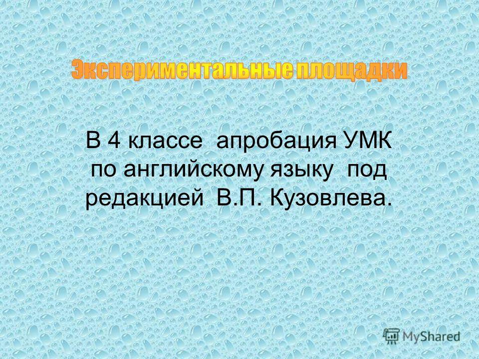 В 4 классе апробация УМК по английскому языку под редакцией В.П. Кузовлева.