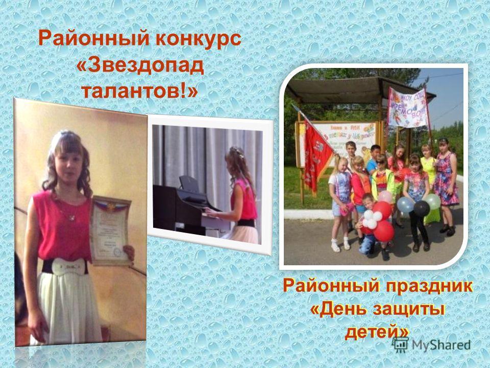 Районный конкурс «Звездопад талантов!» Районный праздник «День защиты детей»