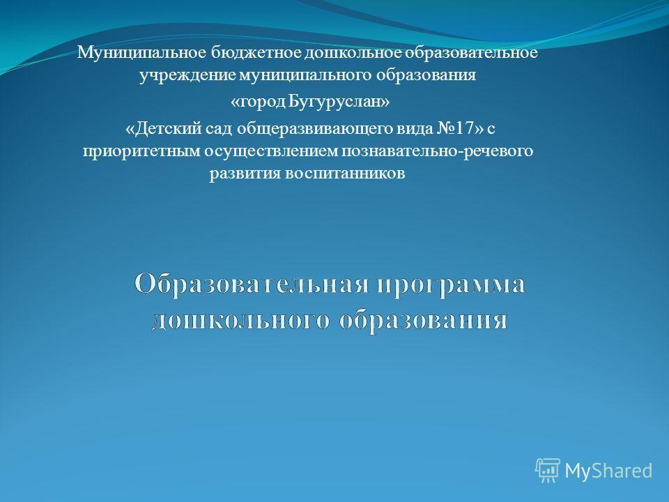 Муниципальное бюджетное дошкольное образовательное учреждение муниципального образования «город Бугуруслан» «Детский сад общеразвивающего вида 17» с приоритетным осуществлением познавательно-речевого развития воспитанников