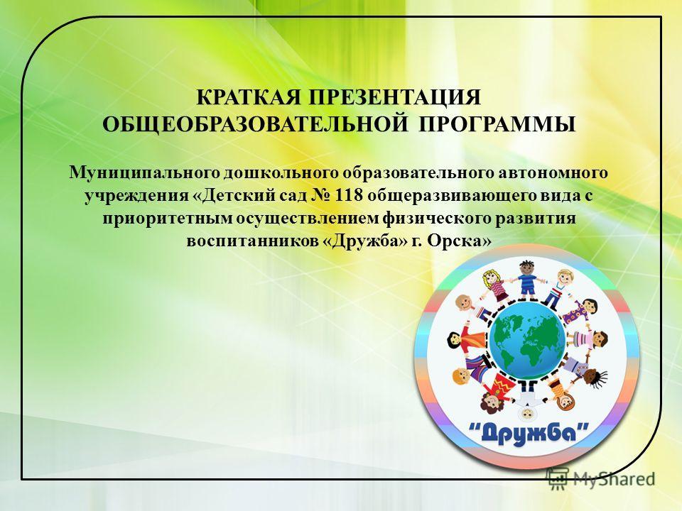 Программа презентация в детском саду скачать бесплатно