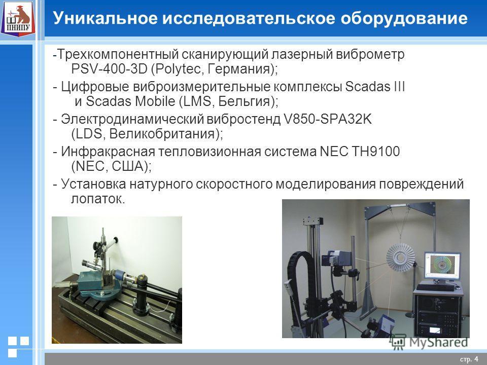 стр. 4 Уникальное исследовательское оборудование - Трехкомпонентный сканирующий лазерный виброметр PSV-400-3D (Polytec, Германия); - Цифровые виброизмерительные комплексы Scadas III и Scadas Mobile (LMS, Бельгия); - Электродинамический вибростенд V85