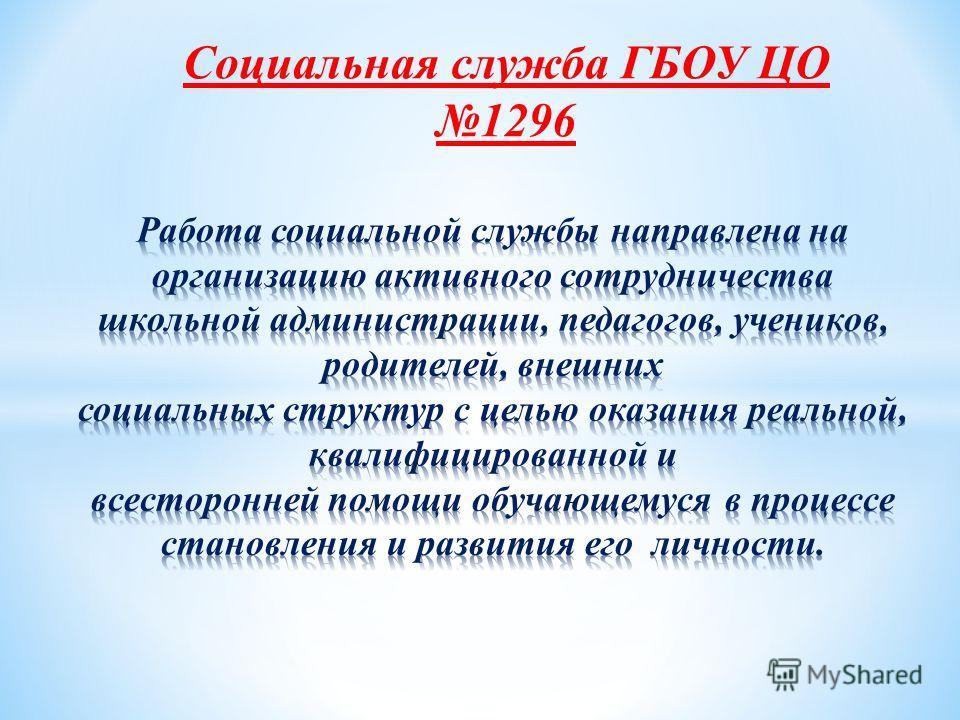 Социальная служба ГБОУ ЦО 1296