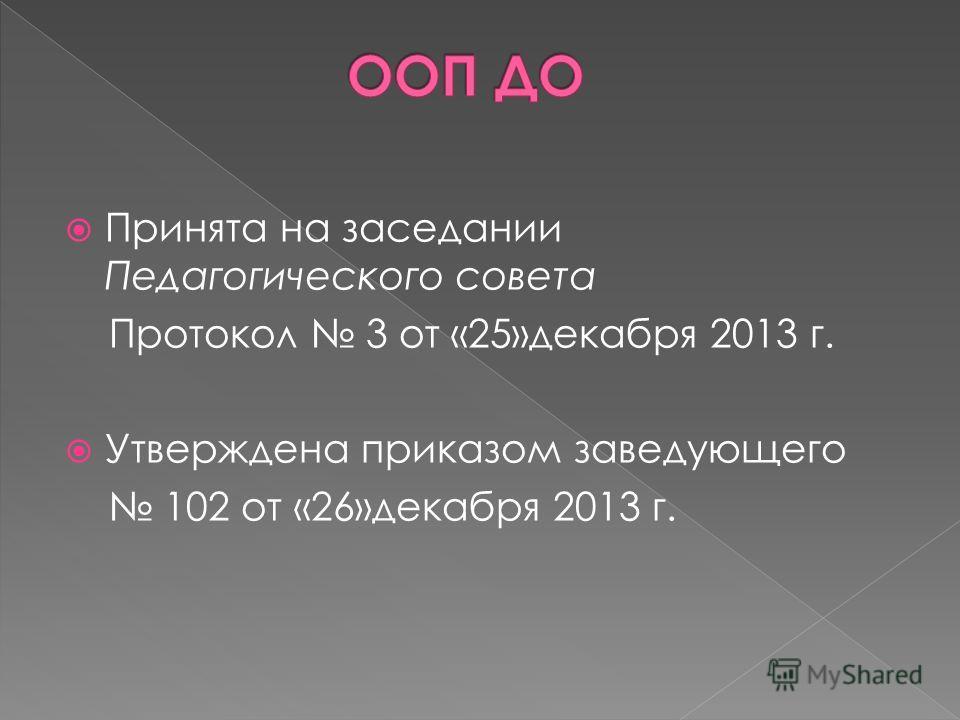 Принята на заседании Педагогического совета Протокол 3 от «25»декабря 2013 г. Утверждена приказом заведующего 102 от «26»декабря 2013 г.