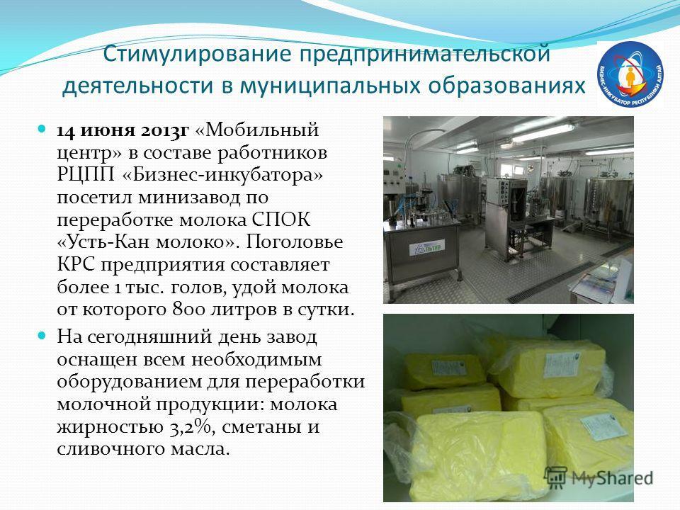 14 июня 2013 г «Мобильный центр» в составе работников РЦПП «Бизнес-инкубатора» посетил минизавод по переработке молока СПОК «Усть-Кан молоко». Поголовье КРС предприятия составляет более 1 тыс. голов, удой молока от которого 800 литров в сутки. На сег