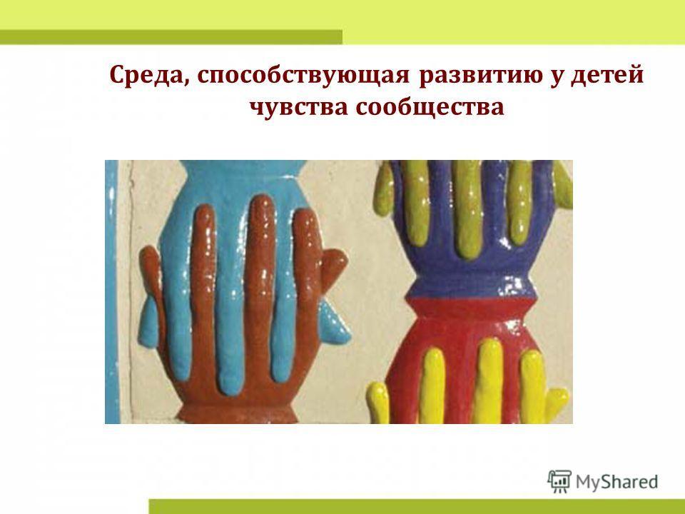 Среда, способствующая развитию у детей чувства сообщества
