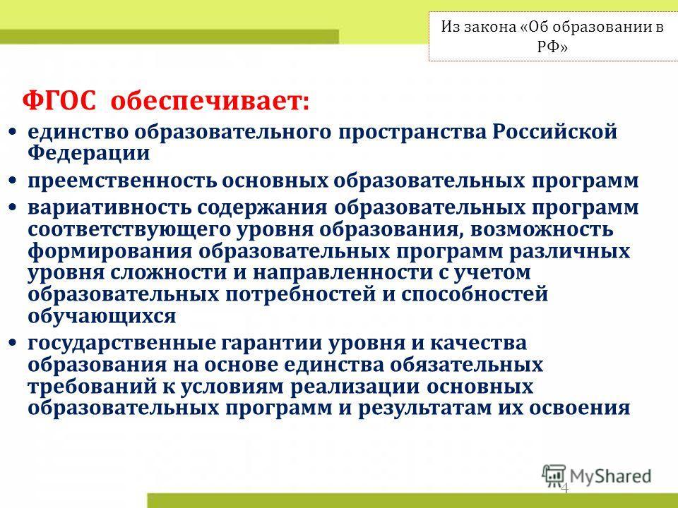 4 ФГОС обеспечивает: единство образовательного пространства Российской Федерации преемственность основных образовательных программ вариативность содержания образовательных программ соответствующего уровня образования, возможность формирования образов