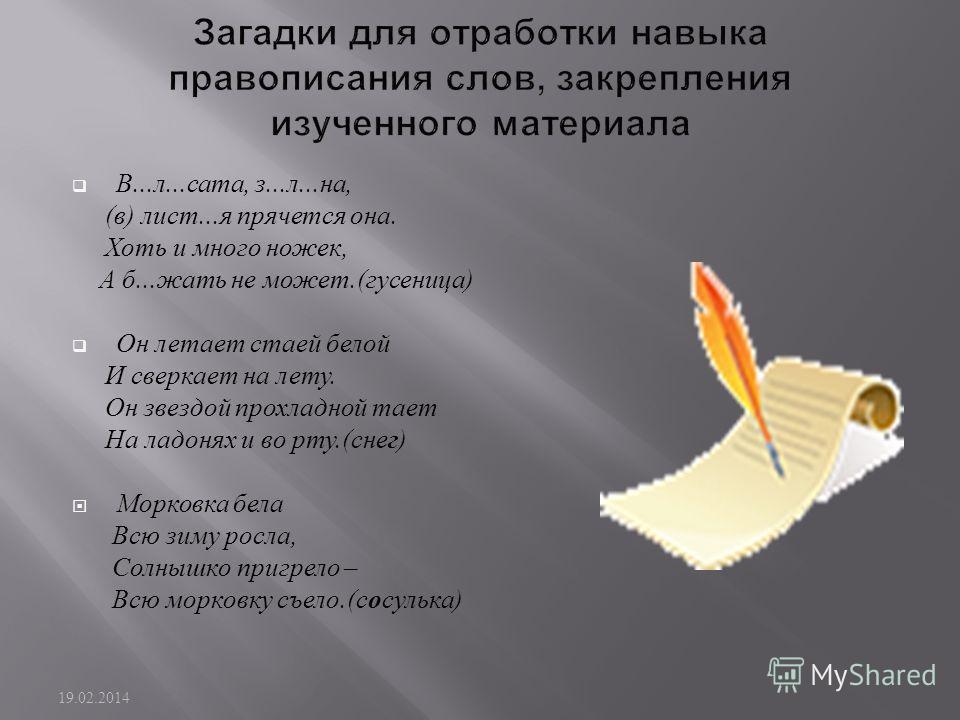 В... л... сайта, з... л... на, ( в ) лист... я прячется она. Хоть и много ножек, А б... жать не может.( гусеница ) Он летает стаей белой И сверкает на лету. Он звездой прохладной тает На ладонях и во рту.( снег ) Морковка бела Всю зиму росла, Солнышк