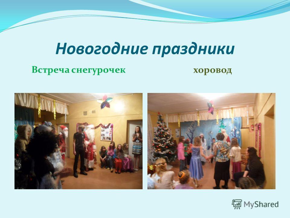 Новогодние праздники Встреча снегурочек хоровод