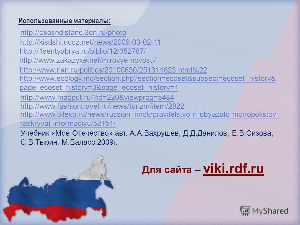 http://ososhdistanc.3dn.ru/photo http://kisdshi.ucoz.net/news/2009-03-02-11 http://1sentyabrya.ru/biblio/12/352787/ http://www.rian.ru/politics/20100630/251314823.html%22 http://www.zakazyxe.net/mirovye-novosti/ http://www.ecology.md/section.php?sect