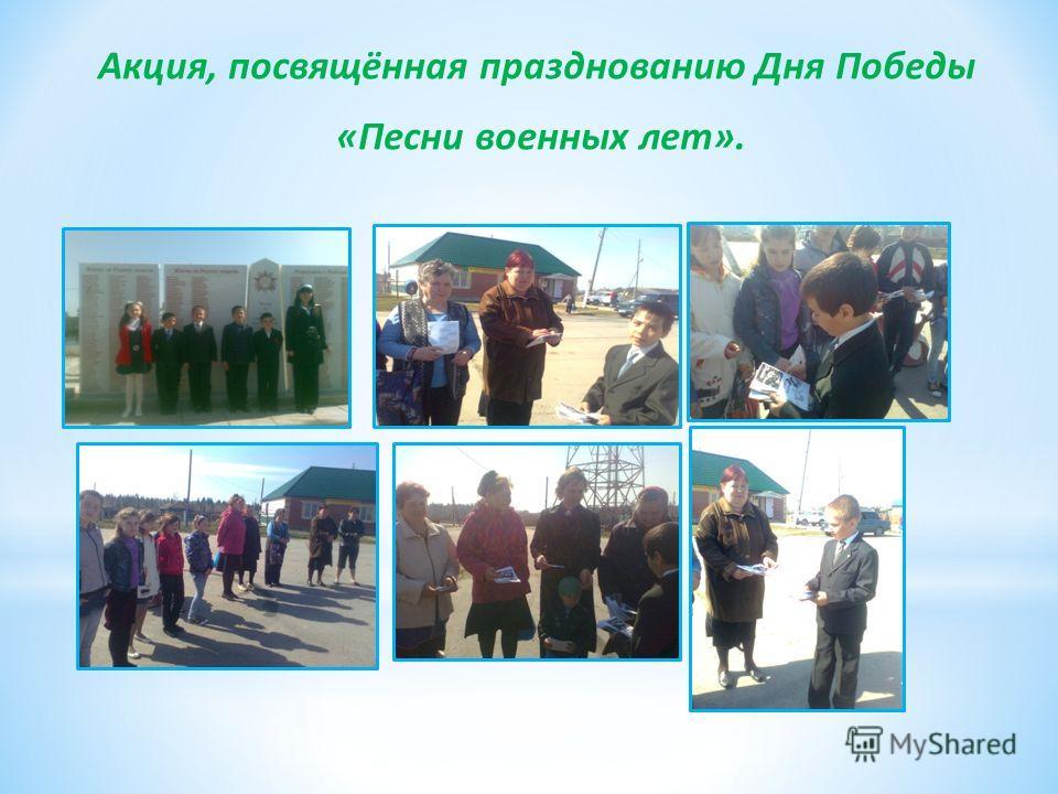 Акция, посвящённая празднованию Дня Победы «Песни военных лет».