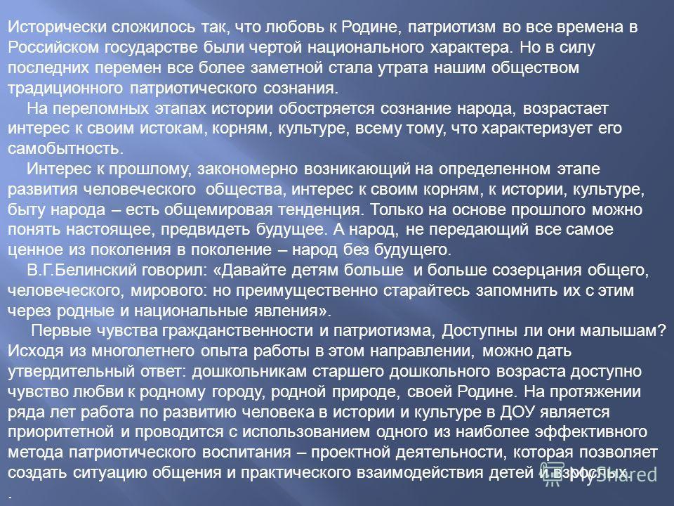 Исторически сложилось так, что любовь к Родине, патриотизм во все времена в Российском государстве были чертой национального характера. Но в силу последних перемен все более заметной стала утрата нашим обществом традиционного патриотического сознания