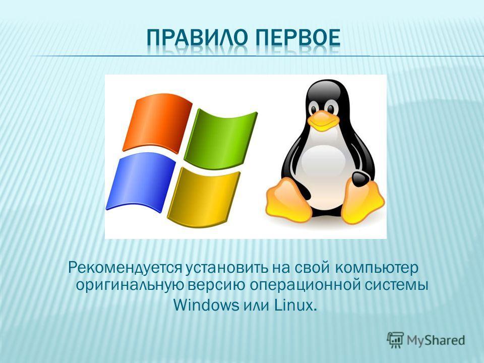 Рекомендуется установить на свой компьютер оригинальную версию операционной системы Windows или Linux.