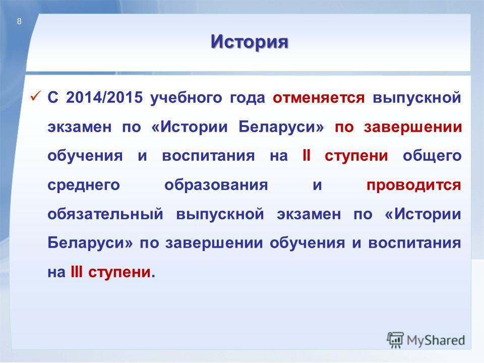 8 История С 2014/2015 учебного