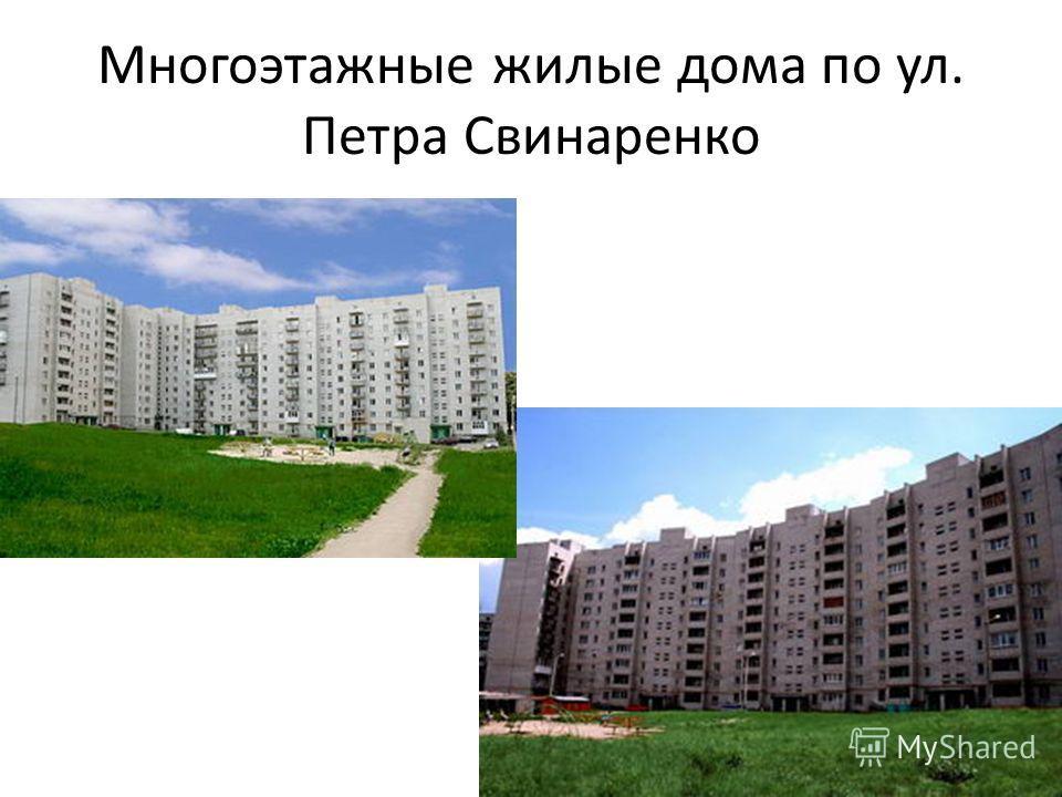 Многоэтажные жилые дома по ул. Петра Свинаренко