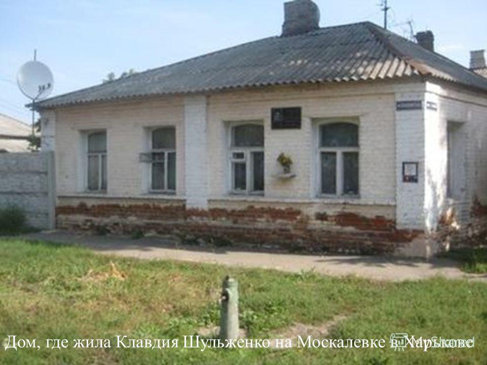 Дом, где жила Клавдия Шульженко на Москалевке в Харькове