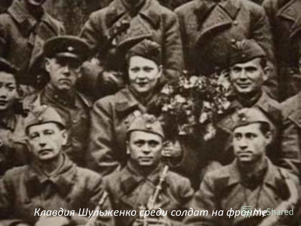 Клавдия Шульженко среди солдат на фронте