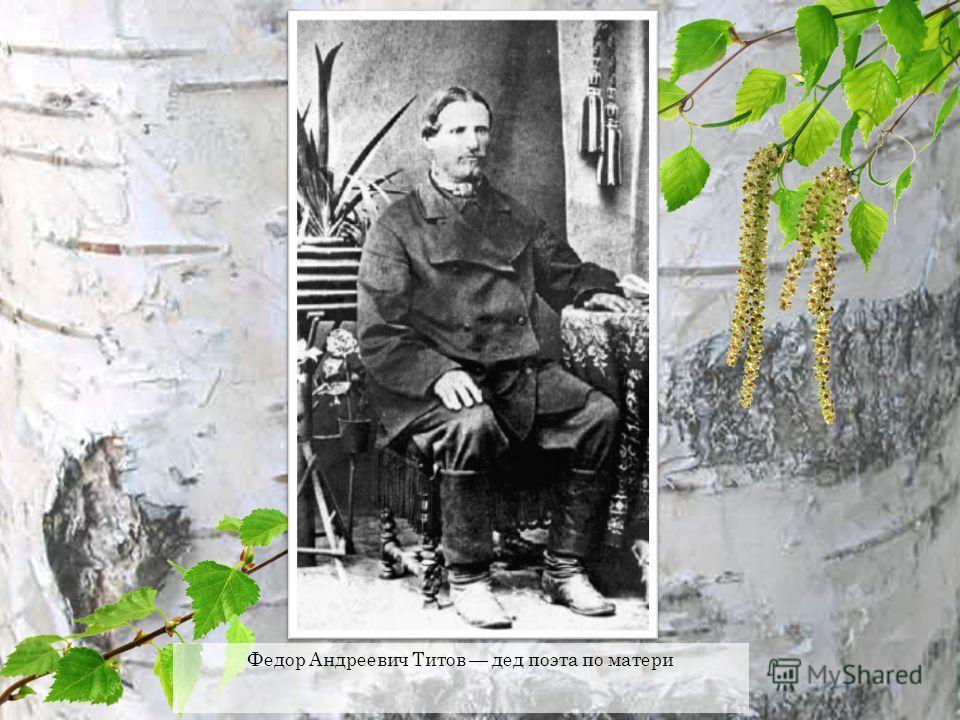 Федор Андреевич Титов дед поэта по матери