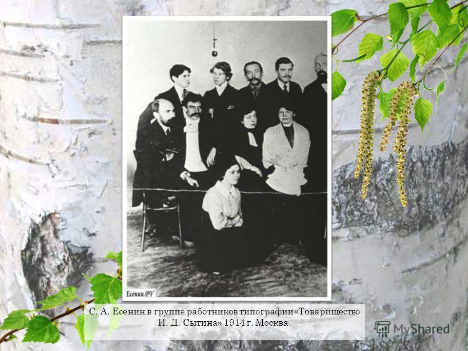 С. А. Есенин в группе работников типографии «Товарищество И. Д. Сытина» 1914 г. Москва.