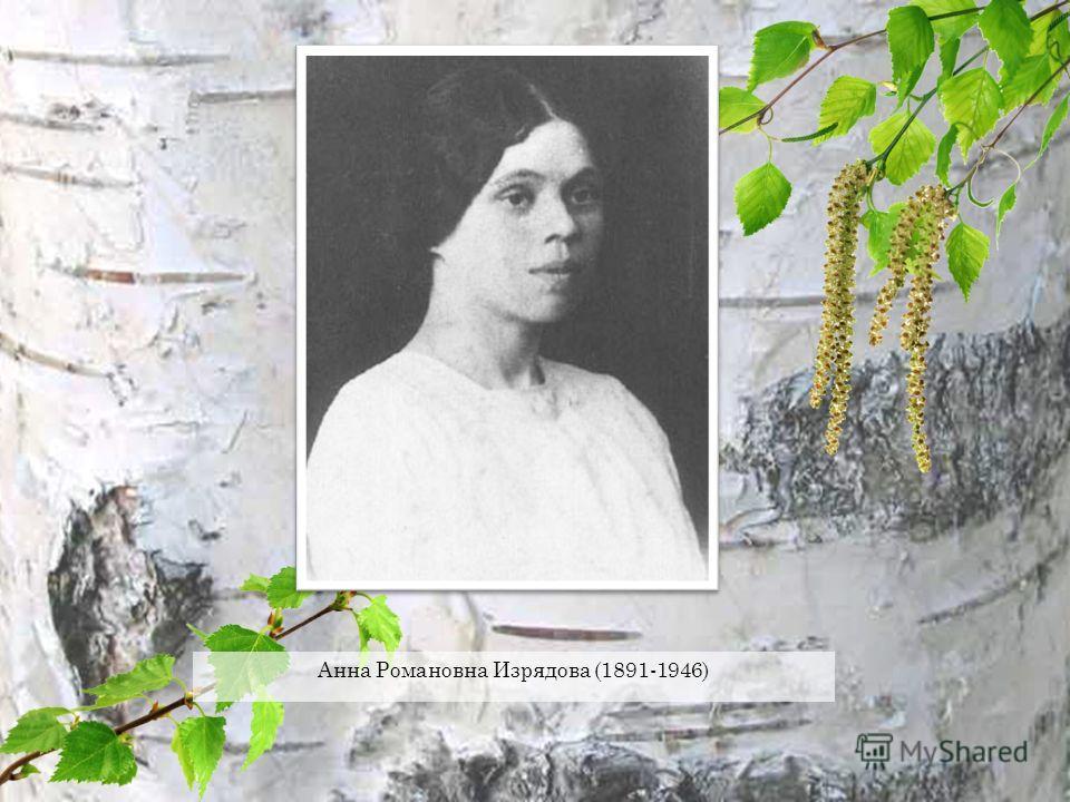 Анна Романовна Изрядова (1891-1946)