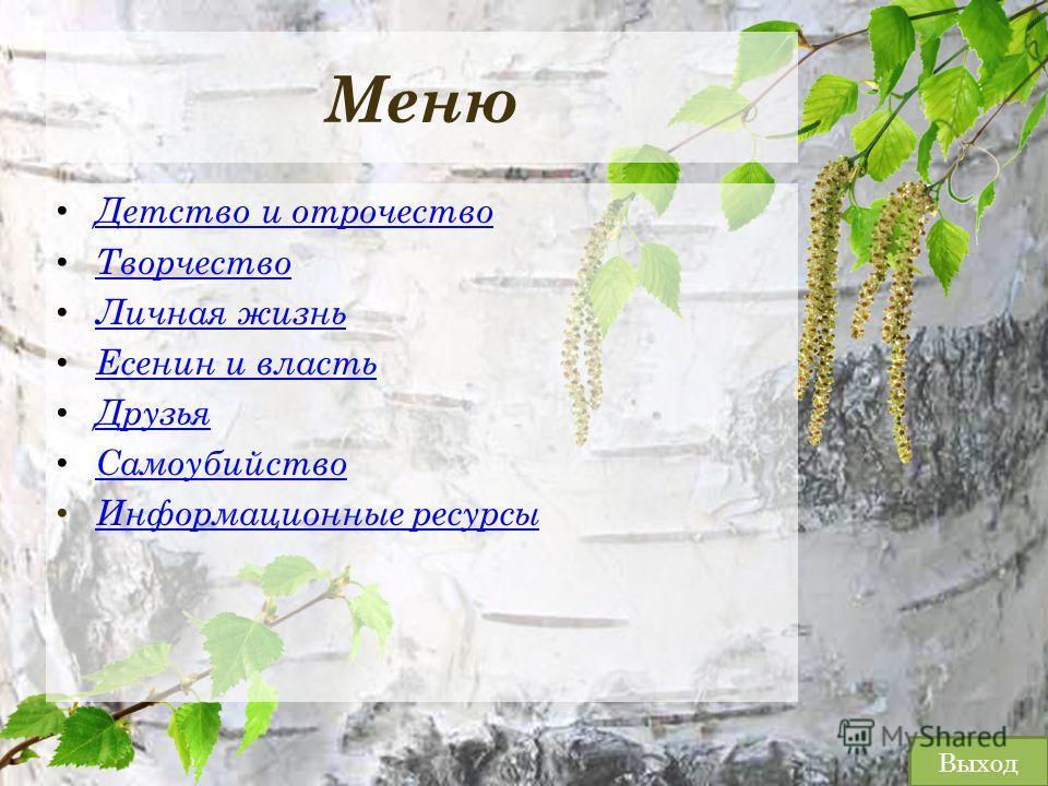 Меню Детство и отрочество Творчество Личная жизнь Есенин и власть Друзья Самоубийство Информационные ресурсы Выход