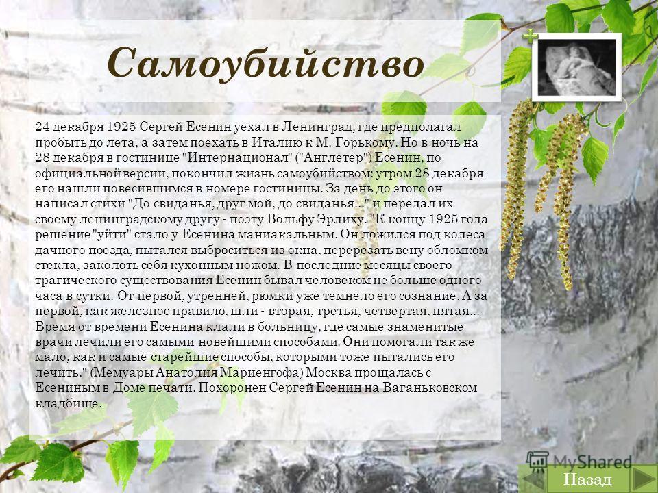 Самоубийство 24 декабря 1925 Сергей Есенин уехал в Ленинград, где предполагал пробыть до лета, а затем поехать в Италию к М. Горькому. Но в ночь на 28 декабря в гостинице