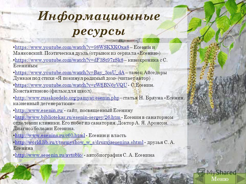 Информационные ресурсы https://www.youtube.com/watch?v=98WSKXKOxa8 – Есенин и Маяковский. Поэтическая дуэль (отрывок из сериала «Есенин») https://www.youtube.com/watch?v=98WSKXKOxa8 https://www.youtube.com/watch?v=dF3St97zSk8 – кинохроника с С. Есени