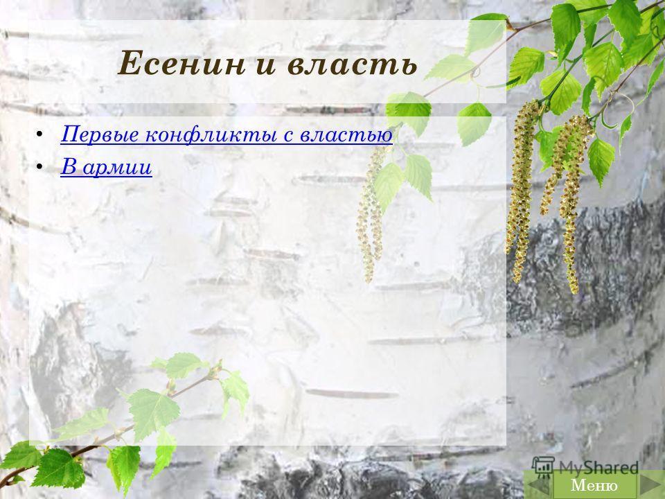 Есенин и власть Первые конфликты с властью В армии Меню