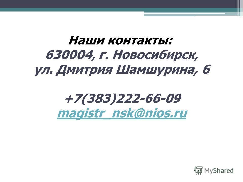 Наши контакты: 630004, г. Новосибирск, ул. Дмитрия Шамшурина, 6 +7(383)222-66-09 magistr_nsk@nios.ru magistr_nsk@nios.ru