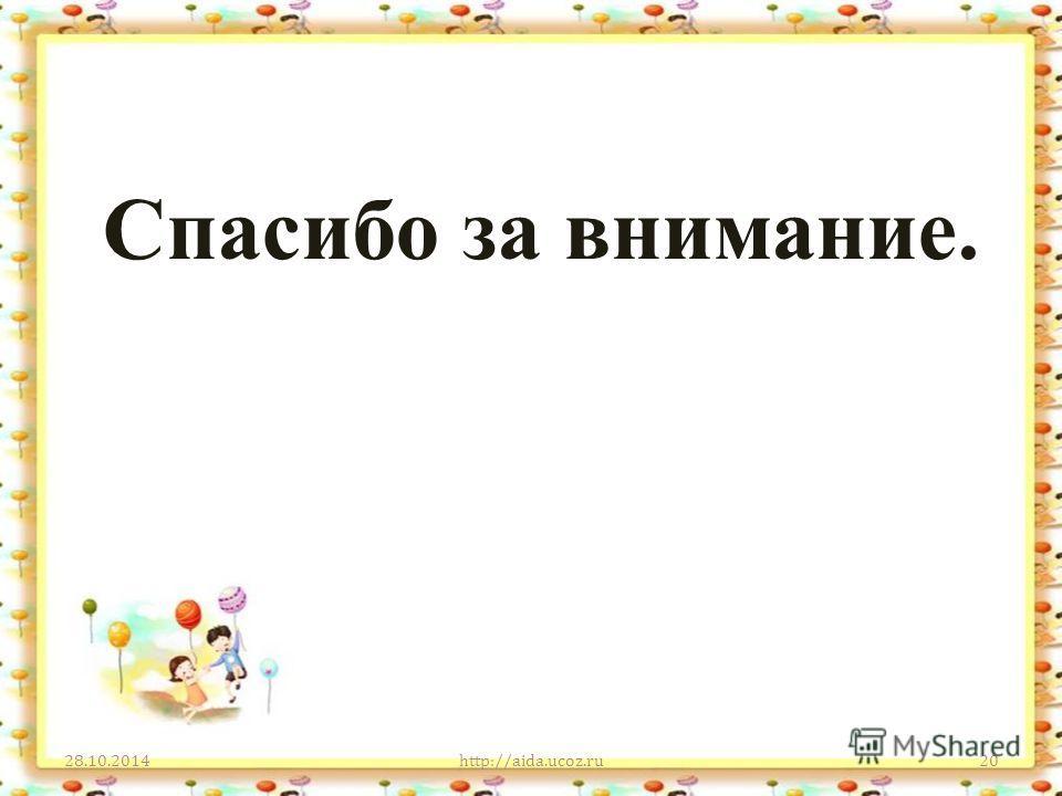 Спасибо за внимание. 28.10.2014http://aida.ucoz.ru20