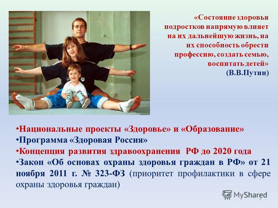 2 «Состояние здоровья подростков напрямую влияет на их дальнейшую жизнь, на их способность обрести профессию, создать семью, воспитать детей» (В.В.Путин) Национальные проекты «Здоровье» и «Образование» Программа «Здоровая Россия» Концепция развития з