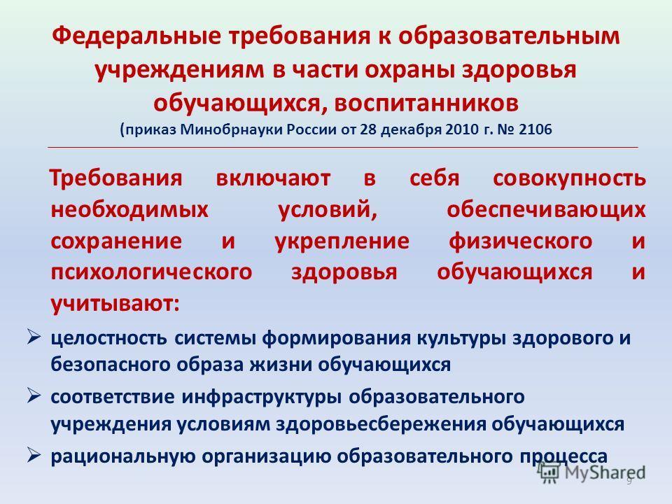 Федеральные требования к образовательным учреждениям в части охраны здоровья обучающихся, воспитанников (приказ Минобрнауки России от 28 декабря 2010 г. 2106 Требования включают в себя совокупность необходимых условий, обеспечивающих сохранение и укр