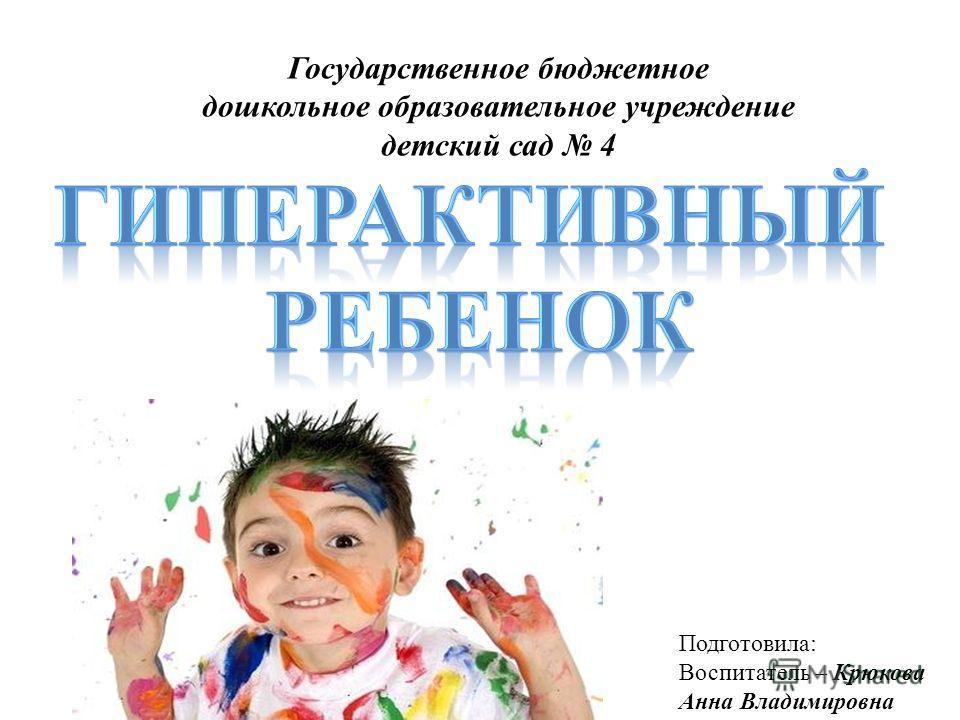 Государственное бюджетное дошкольное образовательное учреждение детский сад 4 Подготовила: Воспитатель – Крюкова Анна Владимировна