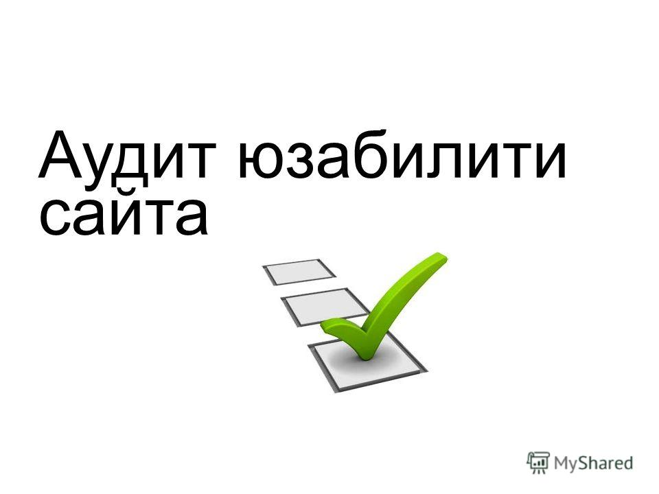 Аудит юзабилити сайта