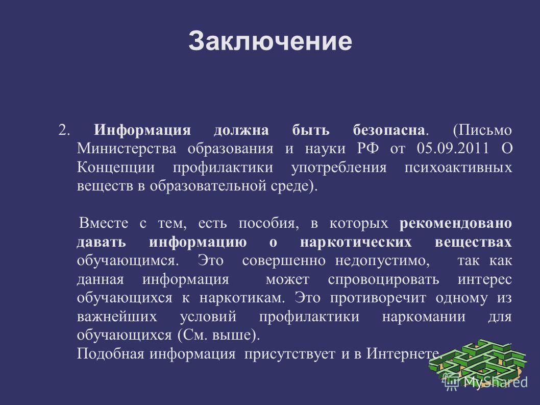 Заключение 2. Информация должна быть безопасна. (Письмо Министерства образования и науки РФ от 05.09.2011 О Концепции профилактики употребления психоактивных веществ в образовательной среде). Вместе с тем, есть пособия, в которых рекомендовано давать