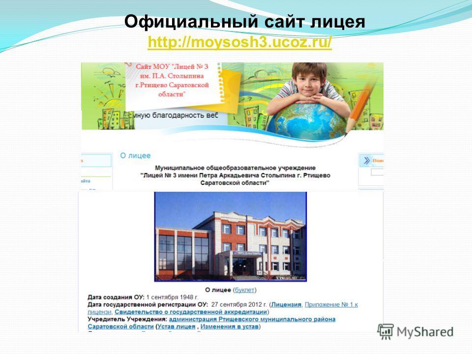 Официальный сайт лицея http://moysosh3.ucoz.ru/