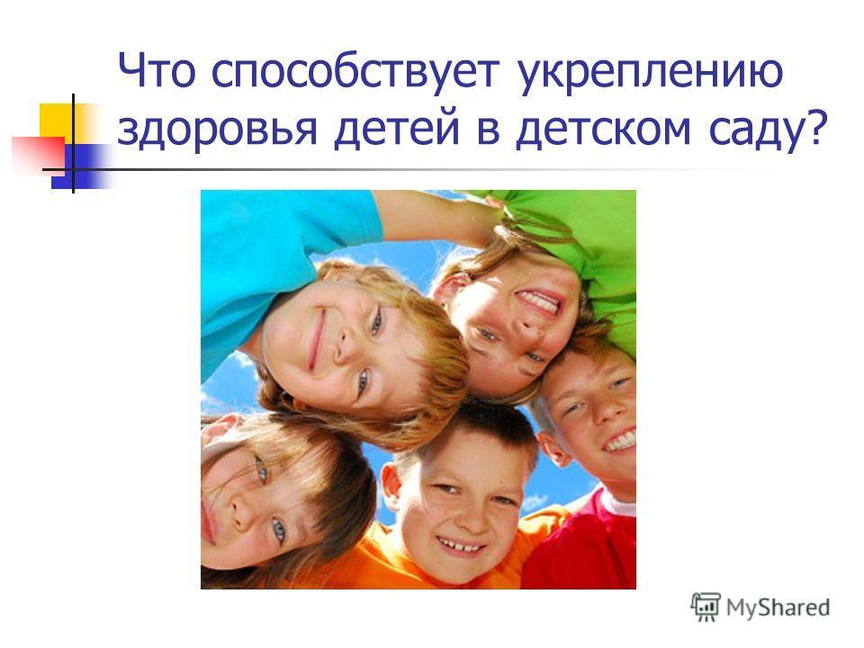 Что способствует укреплению здоровья детей в детском саду?