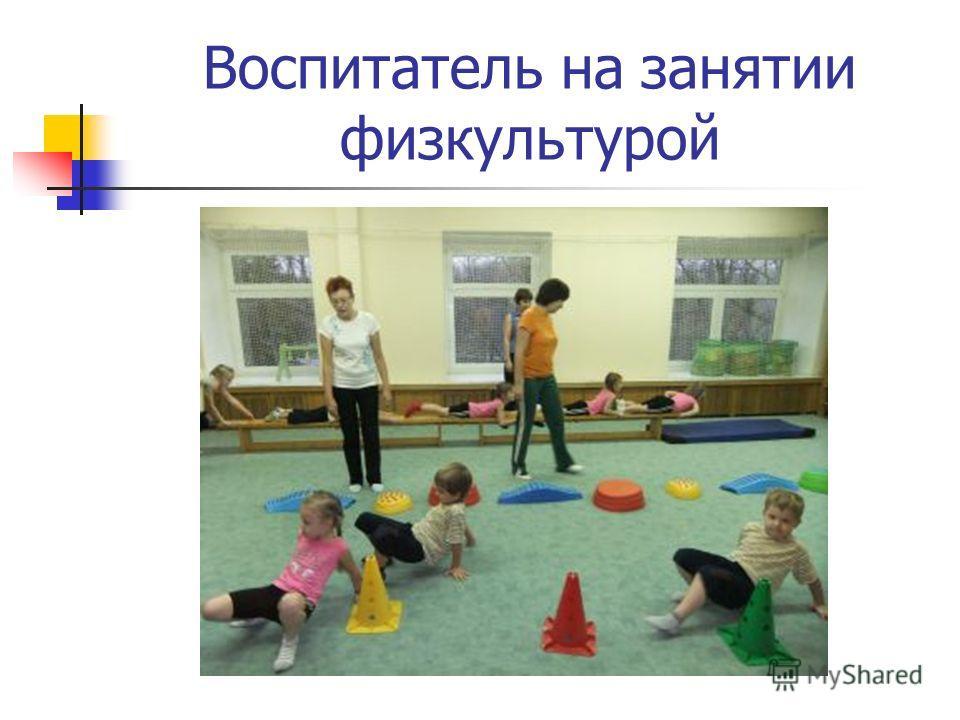 Воспитатель на занятии физкультурой