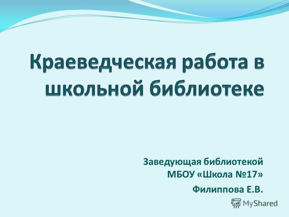 Заведующая библиотекой МБОУ «Школа 17» Филиппова Е.В.