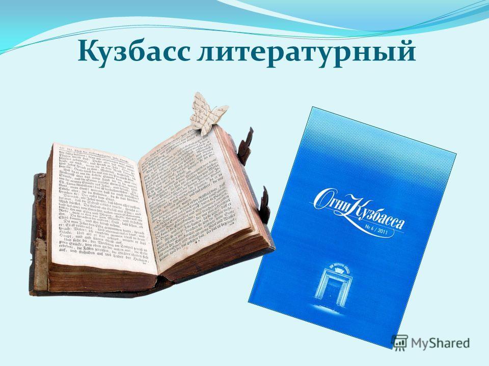 Кузбасс литературный