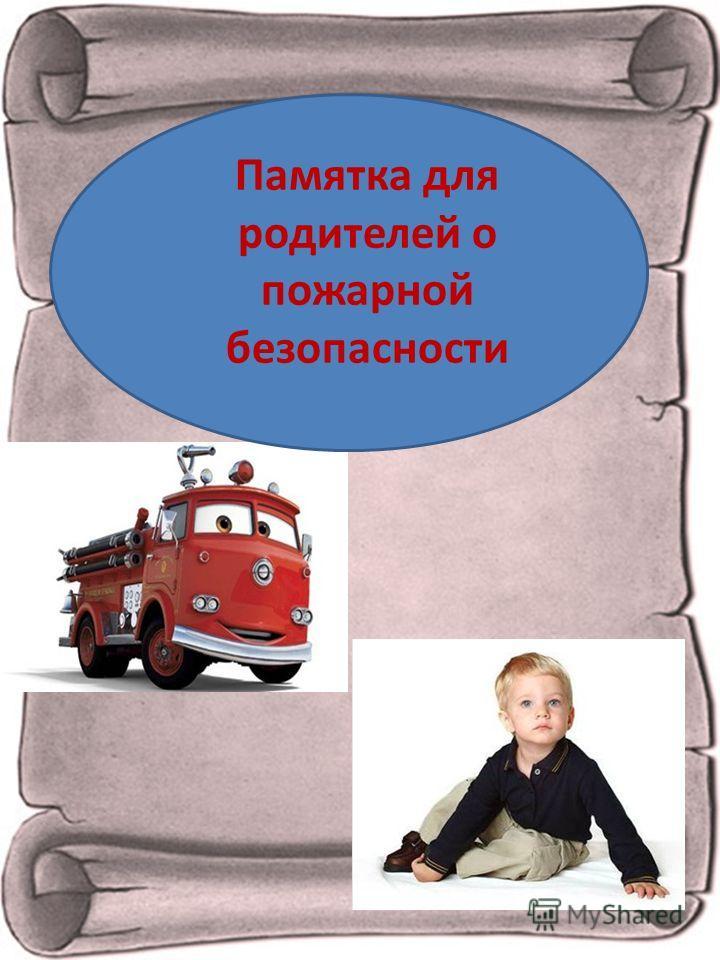 Памятка для родителей о пожарной безопасности
