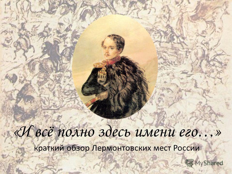 «И всё полно здесь имени его…» краткий обзор Лермонтовских мест России